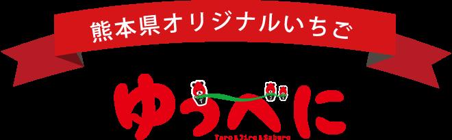 熊本県オリジナルいちご ゆうべに Taro&Jiro&Saburo